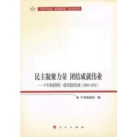 民主凝聚力量 团结成就伟业-十年来爱国统一战线蓬勃发展(2002-2012)