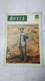 解放军画报1978.12