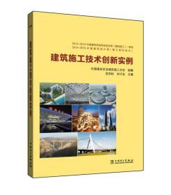 建筑施工技术创新实例