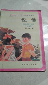 《小学语文课本说话》(试用本)第四册