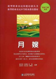 新型职业农民中等职业教育教材·新型职业农民技能培训丛书:月嫂