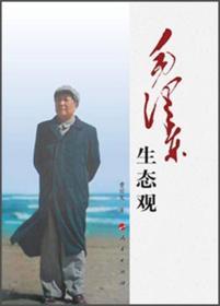 毛泽东生态观 曹前发 人民出版社 9787010127866