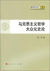 青年学术丛书·哲学:马克思主义哲学大众化史论