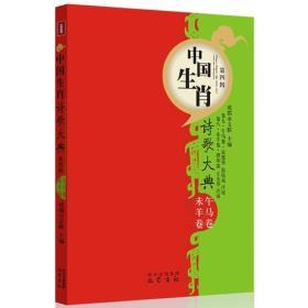 午马未羊卷中国生肖诗歌大典 杨吉成 巴蜀书社 9787553102344