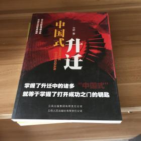中国式升迁