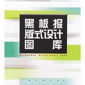 黑板报版式设计图库(13年教育部推荐)