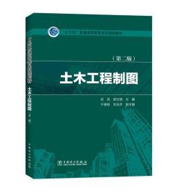 土木工程制图(第二版)