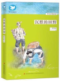 新书--曹文轩精品集:沉默的田野