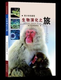 青少年科普馆:生物演化之旅