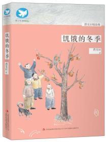 曹文轩精品集:饥饿的冬季