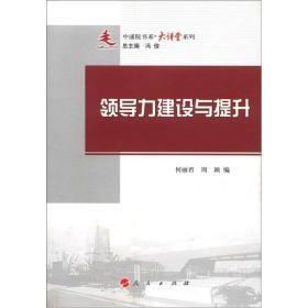 XN-SL中浦院书系·大讲堂系列:领导力建设与提升