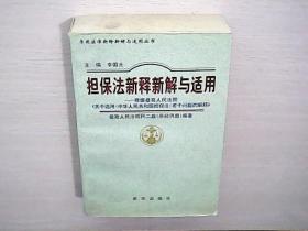 常用法律新释新解与适用丛书 .担保法新释新解与适用--根据最高人民法院《关于适用〈中华人民共和国担保法〉若干问题的解释》(库存书).