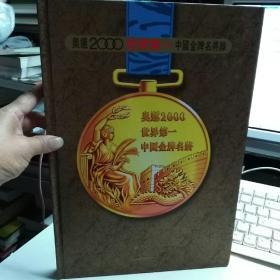 奥运2000世界第一中国金牌名将录 纪念册精装三面刷金 附24K纪念金币及白金影视光碟。