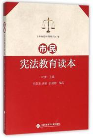 市民宪法教育读本