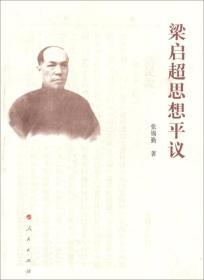 XN-SL梁启超思想平议