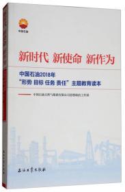 新时代 新使命 新作为 中国石油2018年形势 目标 任务 责任主题教育读本