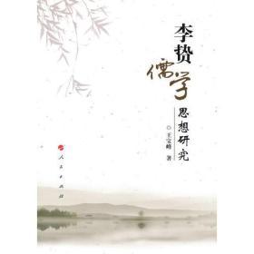 李贽儒学思想研究