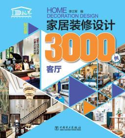 家居装修设计3000例 客厅(钻石版)