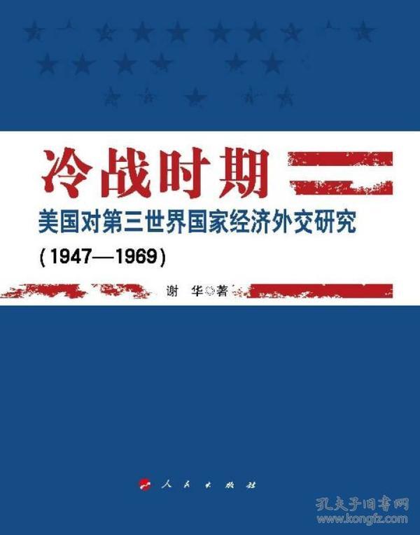 冷战时期美国对第三世界国家经济外交研究:1947-1969