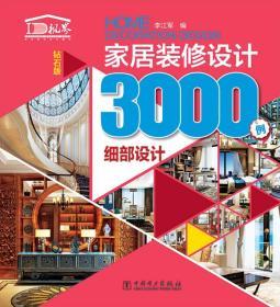 家居装修设计3000例