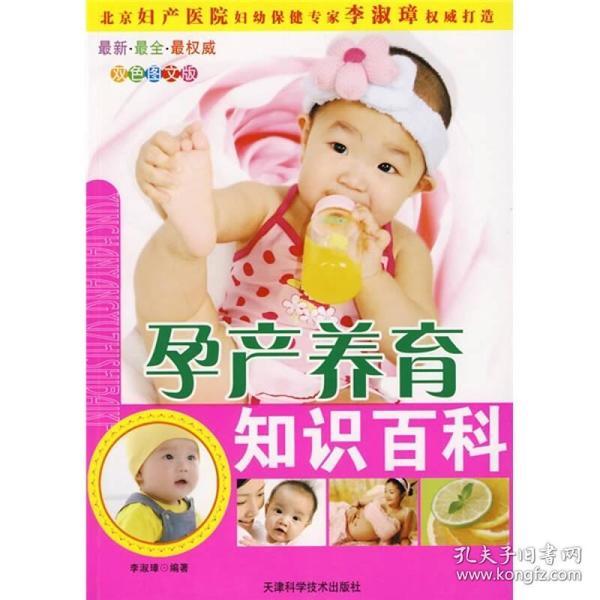 幸福健康母嬰系列:孕產養育知識百科