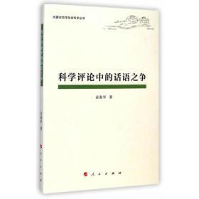 科学评论中的话语之争(内蒙古哲学社会科学丛书)