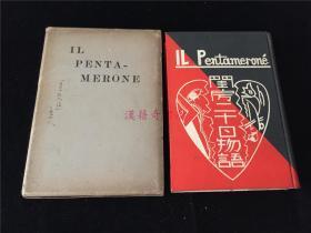 30年代稀见日文版《闺房二十日物语》1册全,《IL PENTAMERONE》,斯波鸿之介译。卷前有彩画一张,黑白珂罗照一张。内部发行版,孔网惟一