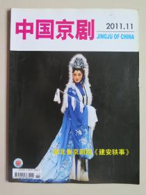 中国京剧杂志:2011年第11期(要目附后)