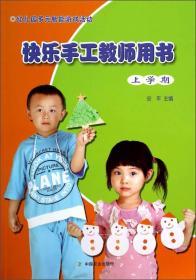 幼儿园多元智能游戏活动 快乐手工教师用书 上学期