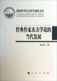 (精)国家哲学社会科学成果文库:经典作家东方学说的当代发展