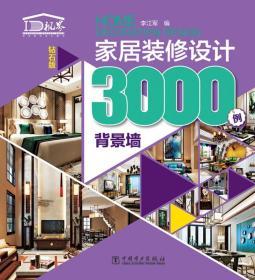 家居装修设计3000例 背景墙(钻石版)