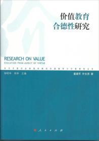 价值教育合德性研究(当代中国社会转型时期的价值教育与价值重构丛书)