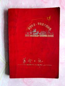 ·(革命日记)日记本·