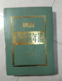 蚕丝绢年鉴 1983 昭和58年 (日文).