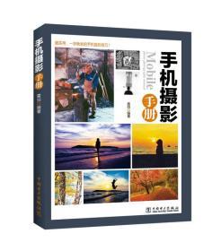 手机摄影手册