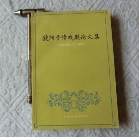 欧阳予倩戏剧论文集