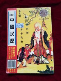 2004中国民历