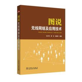 图说无线网络及应用技术 专著 张少军,谭志,杨晓玲编著 tu shuo wu xian wang l