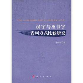漢字與圣書字表詞方式比較研究