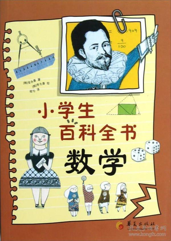 小学生百科全书:数学