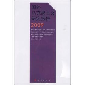 国外马克思主义研究报告.2009