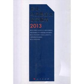 国外马克思主义研究报告 2013