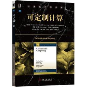 机械工业出版社计算机科学丛书可定制计算