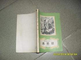 冰姑娘(85品小32开1979年广西新1版1印186页安徒生童话全集之十一)41979