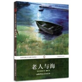 世界经典文学名著(全译本):老人与海
