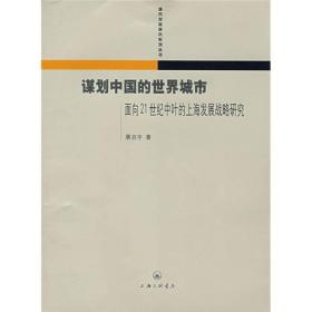 谋划中国的世界城市:面向21世纪中叶的上海发展战略研究