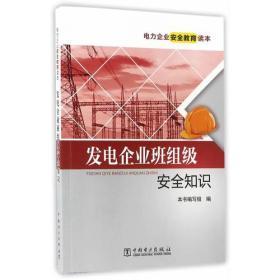 电力企业安全教育读本 发电企业班组级安全知识