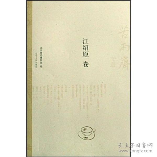 苦雨斋文丛:江邵原卷