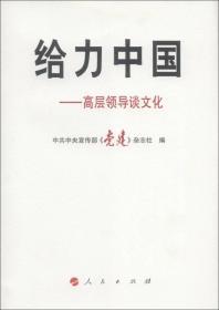 给力中国:高层领导谈文化