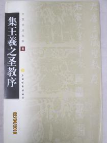 集王羲之圣教序--中国书法宝库8